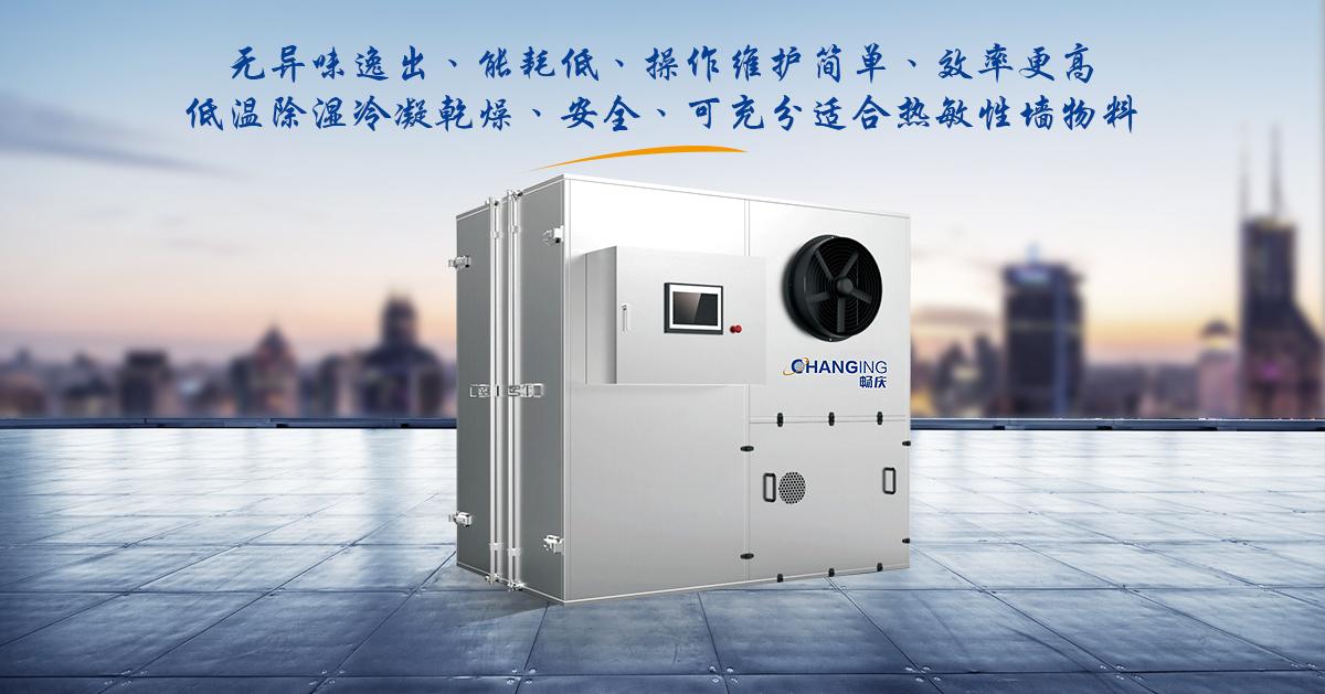 污泥低温箱式干化机